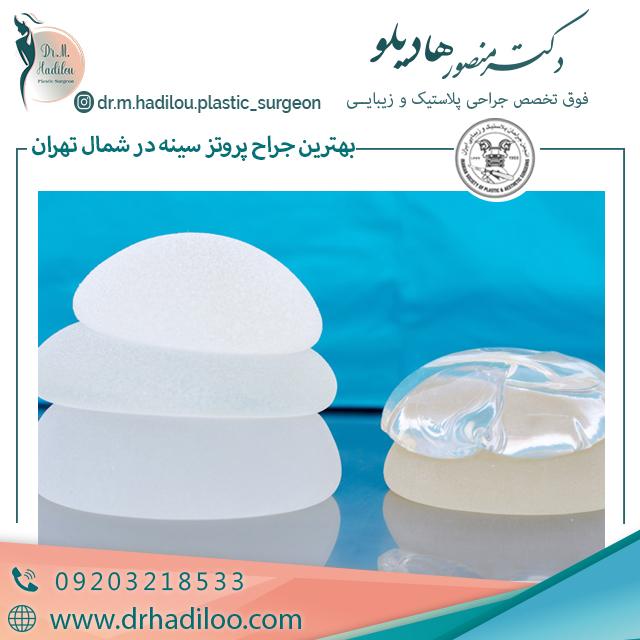 بهترین جراح پروتز سینه در شمال تهران