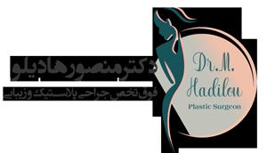 لوگوی دکتر منصور هادیلو